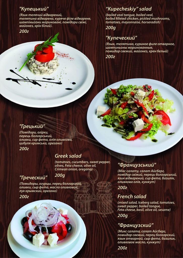salaty-4